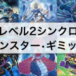 「レベル2シンクロ」汎用モンスター・シンクロギミック