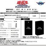 【遊戯王】『LINK VRAINS PACK(リンクヴレインズパック)』Amazon予約開始!定価+送料無料!