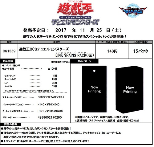 LINK VRAINS PACK(リンクヴレインズパック)