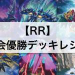 【遊戯王 環境】『RR』デッキ大会優勝!デッキレシピ・回し方等解説!