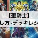 【聖騎士デッキ】大会優勝デッキレシピ,回し方,強化方法を解説!