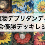 【植物デブリダンディ デッキ】大会優勝デッキレシピ,回し方を解説,考察!