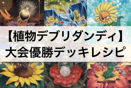 『植物デブリダンディ』大会優勝デッキレシピ・回し方