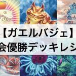 【遊戯王 環境】『ガエルバジェ』デッキ大会優勝!デッキレシピ・回し方を解説!