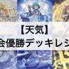【遊戯王 環境】『天気』デッキが大会優勝!デッキレシピ・回し方を解説!