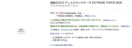 エクストリーム・フォース Amazon