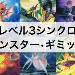【レベル3シンクロ】汎用モンスター・シンクロギミックまとめ!
