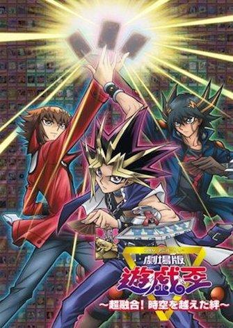10thアニバーサリー劇場版遊☆戯☆王〜超融合!時空を越えた絆