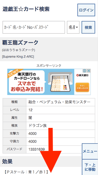 遊戯王カード検索