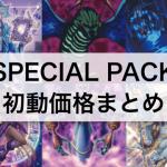【遊戯王】「SPECIAL PACK(スペシャルパック)」当たりカード・初動価格・買取相場まとめ!