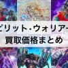【遊戯王】『スピリット・ウォリアーズ(DBSW)』ショップ買取価格・相場まとめ!