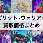 【遊戯王】「スピリット・ウォリアーズ(DBSW)」ショップ買取価格・相場まとめ!