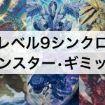 【レベル9シンクロ】汎用モンスター・シンクロギミックまとめ!