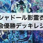 【遊戯王】「シャドール影霊衣」:大会優勝デッキレシピの回し方,採用カード