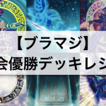 【遊戯王 環境】『ブラック・マジシャン』デッキ: 大会優勝デッキレシピ,回し方考察!
