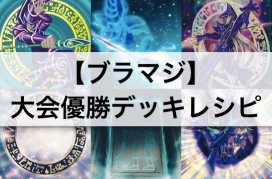 『ブラック・マジシャン』デッキ:大会優勝デッキレシピ・回し方