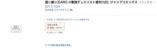 遊戯王ARC-V 最強デュエリスト遊矢!! 2巻 amazon