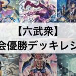 【遊戯王 環境】『六武衆』デッキが大会優勝!デッキレシピ・回し方解説!