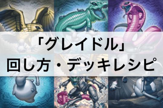 【遊戯王 デッキ紹介】『グレイドル』デッキ:デッキレシピ・ 回し方