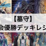【遊戯王 環境】『墓守』デッキ大会優勝!デッキレシピ・回し方を解説!