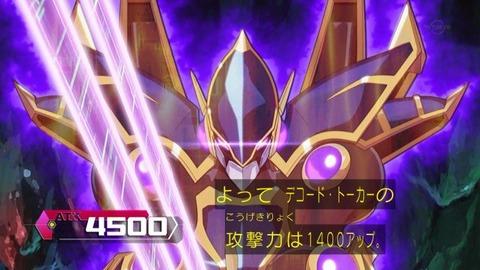【遊戯王VRAINS 12話】鉄壁の守護竜 ファイアウォール