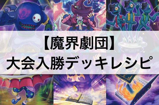 【遊戯王】『魔界劇団』デッキ大会準優勝!デッキレシピ・回し方を解説・考察!