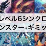【レベル6シンクロ】汎用モンスター・シンクロギミックまとめ!
