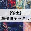 【遊戯王 環境】『帝王』デッキが大会準優勝!デッキレシピ・回し方を解説!