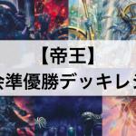 【遊戯王】「帝王」デッキ大会準優勝!デッキレシピ,回し方を解説,考察!