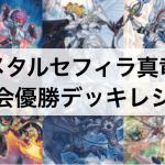 【遊戯王 環境】『メタルセフィラ真竜』デッキ大会優勝!デッキレシピ・回し方を解説!