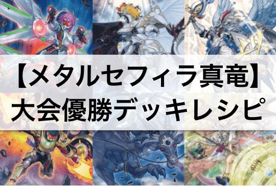 『メタルセフィラ真竜』デッキ:大会優勝デッキレシピ・回し方