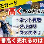 【遊戯王カード】高く売る方法まとめ!ネット買取,メルカリ,ヤフオク
