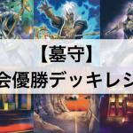 【墓守デッキ(新規採用型)】大会優勝デッキレシピの回し方,採用カード