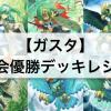 【遊戯王 環境】『ガスタ』デッキ大会優勝!デッキレシピ・回し方を解説!