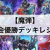 【遊戯王 環境】『魔弾』デッキが初日大会優勝!?デッキレシピ・回し方解説!