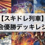 【遊戯王 環境】『スキドレ列車』デッキ大会優勝!デッキレシピ・回し方を解説!