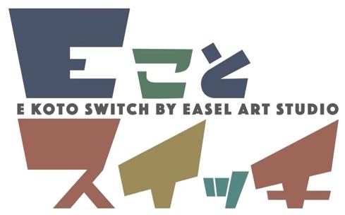 『Eことスイッチ』by イーゼル藝術工房:遊戯王オフ会