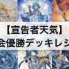 【遊戯王 環境】『宣告者天気』デッキ大会優勝!デッキレシピ・回し方を解説!