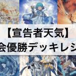 【遊戯王】「宣告者天気」デッキ: 大会優勝デッキレシピの回し方,採用カード