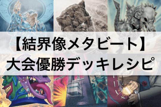『結界像メタビート』デッキ大会優勝!デッキレシピ・回し方