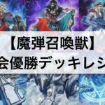 【遊戯王 環境】『魔弾召喚獣』デッキ大会優勝!デッキレシピ・回し方を解説!