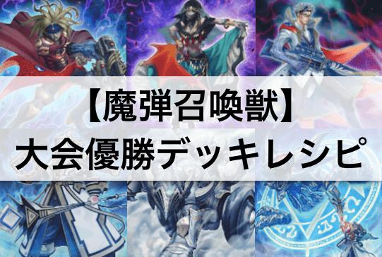 『魔弾召喚獣』デッキ大会優勝!デッキレシピ・回し方