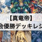 【遊戯王】「真竜帝」デッキ: 大会優勝デッキレシピ,回し方を考察!