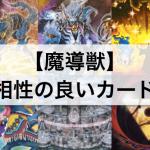 【遊戯王】『魔導獣(マジックビースト)』デッキ:相性の良いおすすめカード17枚まとめ!