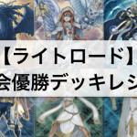 【遊戯王 環境】『ライトロード』デッキ大会優勝!デッキレシピ・回し方等解説!