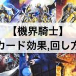 【機界騎士(ジャックナイツ)デッキ】大会優勝デッキレシピ,回し方,カード効果まとめ!