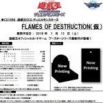 【遊戯王】「フレイムズ・オブ・デストラクション」予約開始!発売日は1月13日!