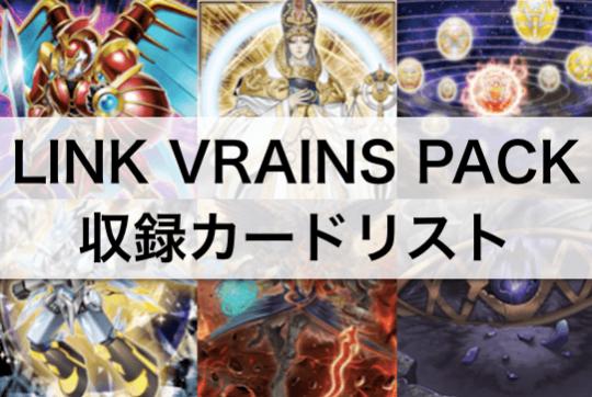 【リンクヴレインズパック(LINK VRAINS PACK)】全収録カードリスト,当たり,封入率