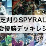 【遊戯王】「芝刈りSPYRAL」大会優勝!60枚構築のデッキレシピ