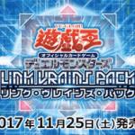 【遊戯王】「リンクヴレインズパック」フラゲまとめ!全収録カード100種,レアリティ判明!